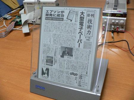 Paper E-Ink